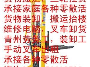 青州劳务工,装卸工,零活闲散活,拉货物搬运叉车出租