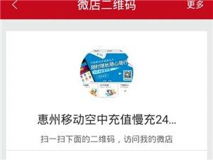惠州移动慢充10086.24小时内到账,九折优惠。