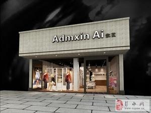 印记、歆艾原创设计师女装品牌诚招大重庆加盟商