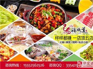哪里可以學滄州火鍋雞技術