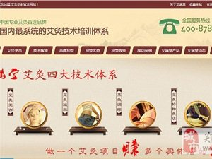 鄭州艾灸加盟−−首選艾滿堂