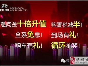 北京现代双12收官之作,5折限量抢车会