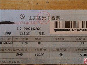 出售嘉祥,济宁汽车站过期微机车票