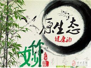 誠徵濱州及周邊縣市妙竹生態竹筒酒代理