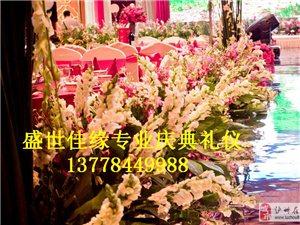 瀘州婚慶公司