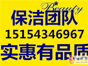博兴县博兴家政 装修保洁-家庭保洁-擦玻璃