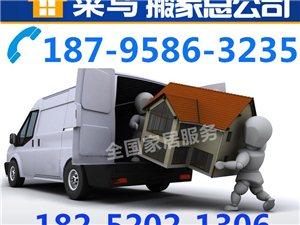 南京菜鸟搬家  长途搬家 搬运 货运 服务好价格低