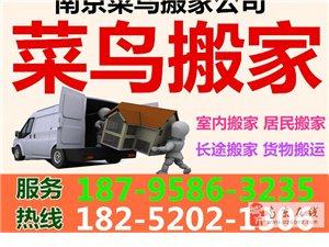南京菜鸟搬家 居民长途搬家搬运 小件运输 物流配送
