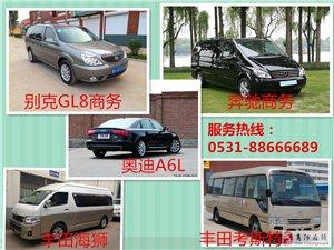新别克商务GL8承接机场高铁酒店接送等商务租车