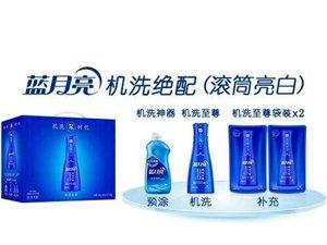 中国洗衣液领导品牌蓝月亮区县招募新品合作伙伴啦!