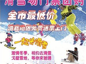 嘉峪關文殊滑雪場冬季大酬賓