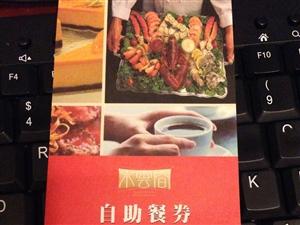 100元出售国贸自助餐券,团购价128元
