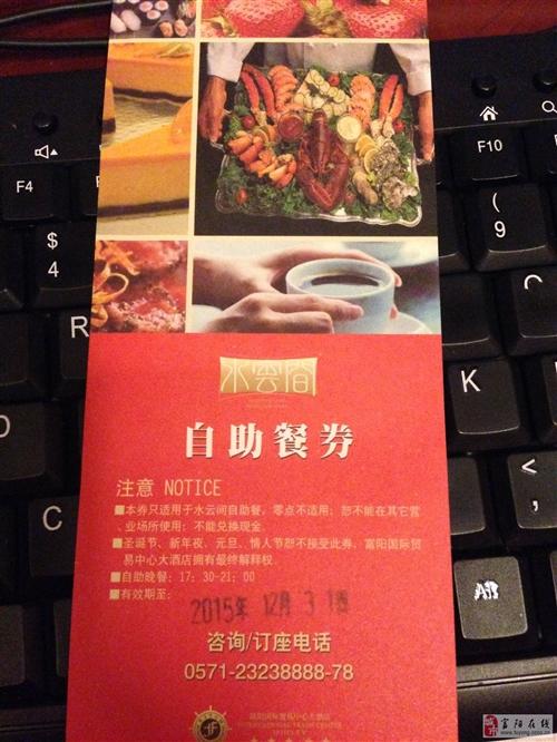 100元出售國貿自助餐券,團購價128元