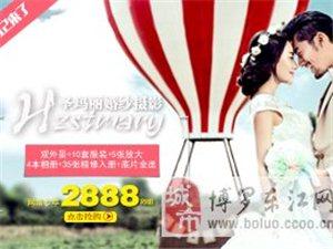 惠州圣玛丽婚纱摄影双十二专享价2888元