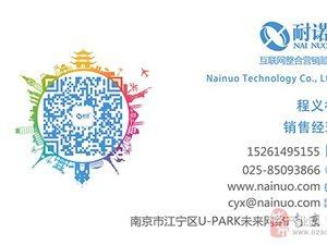 南京营销型网站制作费用