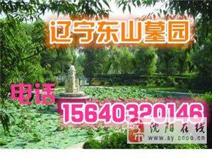 沈阳东山公墓是不是在二环以里交通怎么样