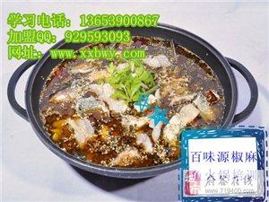 江蘇哪里有學金椒魚火鍋  椒麻魚火鍋技術轉讓
