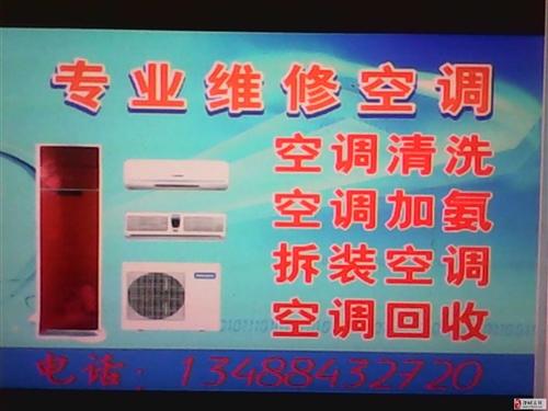 旧空调收售