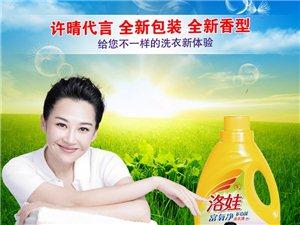 北京洛娃日化金寨分銷招商。
