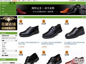 老人頭紅蜻蜓花花公子等品牌男鞋直銷批發零售