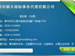 青州德丰提供中微量元素水溶肥生产资质