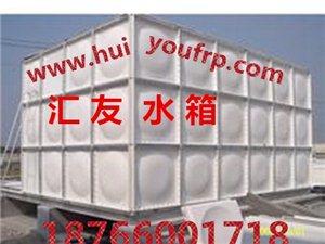 2016年匯友玻璃鋼生活水箱廠家全新報價
