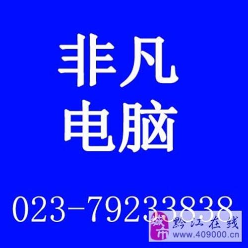 黔江电脑组装|维修!电话:17782300233