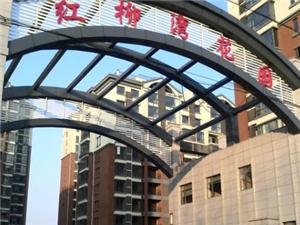 急用钱澳门太阳城官网实验区红柳湾花园小区107平28万