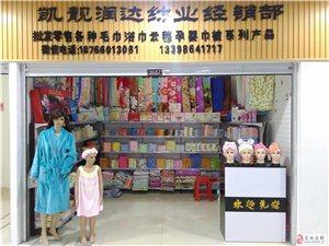毛巾系列针织纺织品批发零售