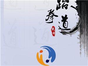 郧西跆风武道教育教练培训班