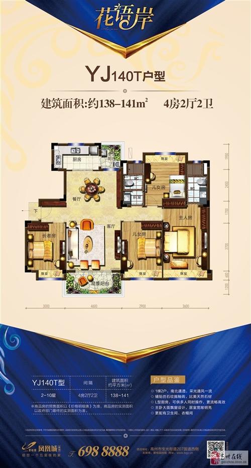 YT140T户型图,四房两厅