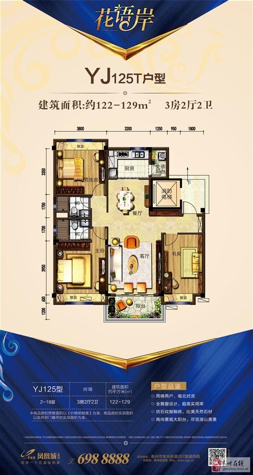 YT125T户型图,三房两厅