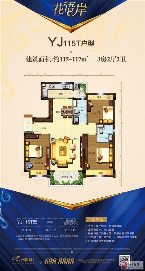 YT115T户型图,三房两厅