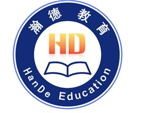 台湾遠程網路教育找瀚德,免費培訓,通過率高免試入學