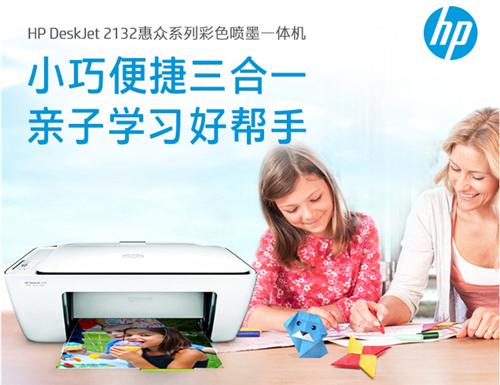 武汉送货HP学生打印机家用一体机专卖