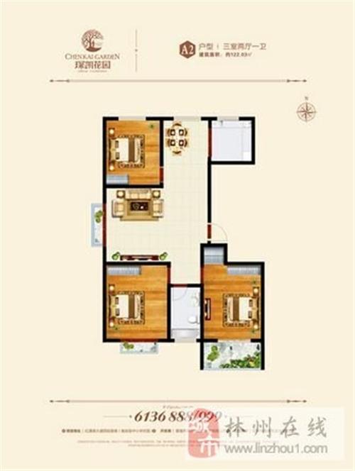 A2户型 三室两厅一卫