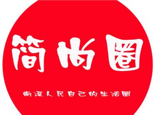 """简尚圈本土""""淘宝、京东""""火热招商"""