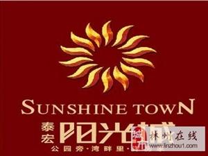 泰宏·阳光城