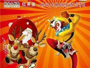 紅黃藍蘋果樹幼兒園迎新年-美猴王童話劇-穿越之旅