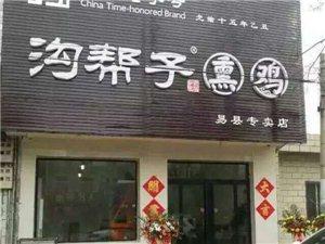 """誠招各縣""""溝幫子熏雞""""代理商或合作商"""
