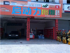 啟動力電池機油超市