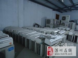 常年出售回收二手空调、冰箱、洗衣机、