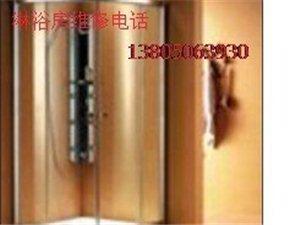 福州专业维修淋浴房