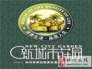 新城市花园
