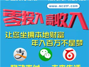 金堂微信營銷,支付寶微信支付全國授權商-知托付網絡