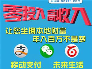 绵阳微信营销,支付宝微信支付全国授权商-知托付网络