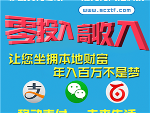 岳池微信营销,支付宝微信支付全国授权商-知托付网络