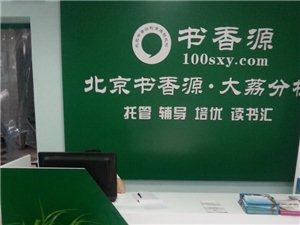 北京書香源大荔分校招聘