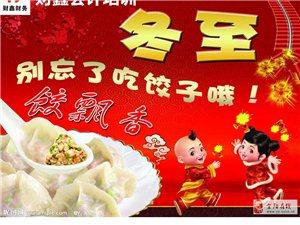 财鑫会计提醒:你冬至吃饺子喽