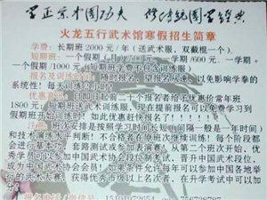 寒假了!火龙五行武术馆火热开始招生了!报的越早优惠越多!